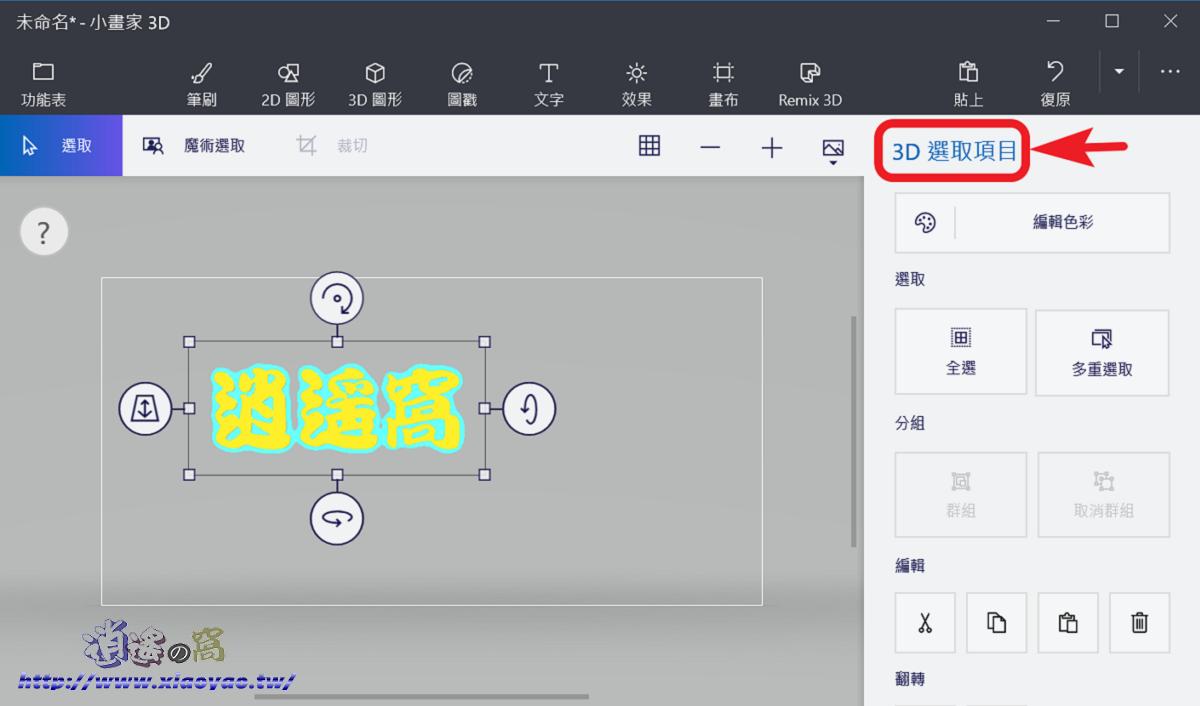 Windows 10 小畫家 3D 製作文字浮水印