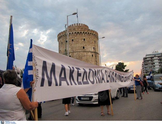Όσοι διαμαρτύρονται για τη Μακεδονία είναι Γκοτζαμάνηδες!