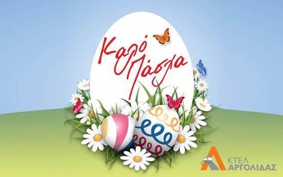 Ευχές για καλό Πάσχα από την ΚΤΕΛ Αργολίδας