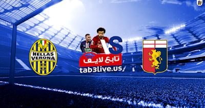 مشاهدة مباراة جنوى وهيلاس فيرونا بث مباشر اليوم 02-08-2020 الدوري الايطالي