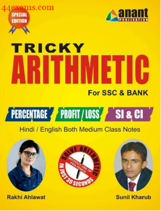 Tricky Arithmetic By Sunil Kharub : For SSC & Bank Exam PDF Book