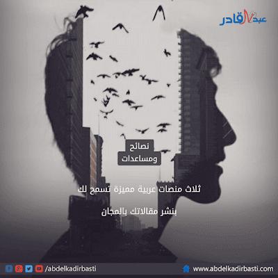 ثلاث منصات عربية مميزة تسمح لك بنشر مقالاتك بالمجان