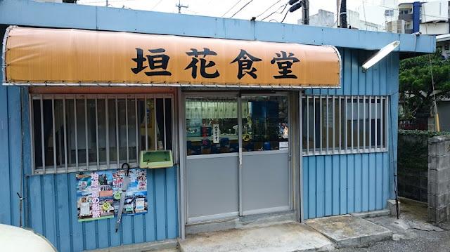 垣花食堂の写真