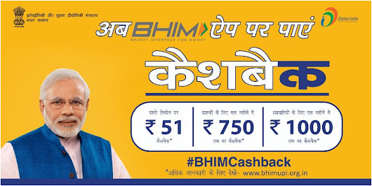 AMAZING CASHBACK OFFERS ON TRANSACTIONS THROUGH BHIM APP