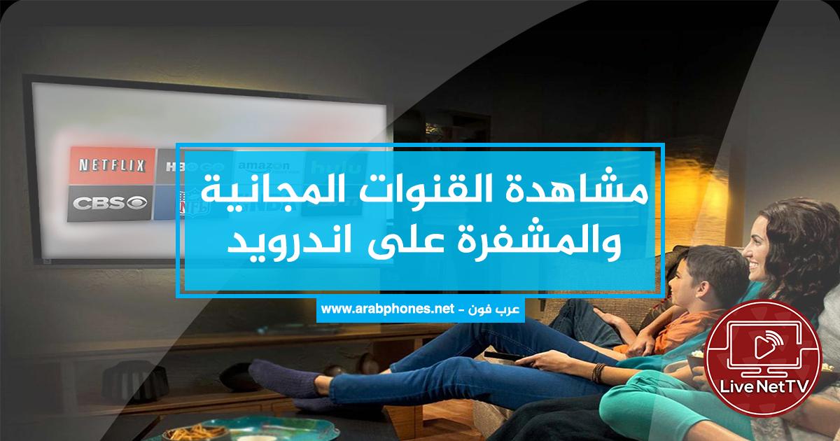تحميل تطبيق Live Net TV للأندرويد لمشاهدة القنوات والأفلام