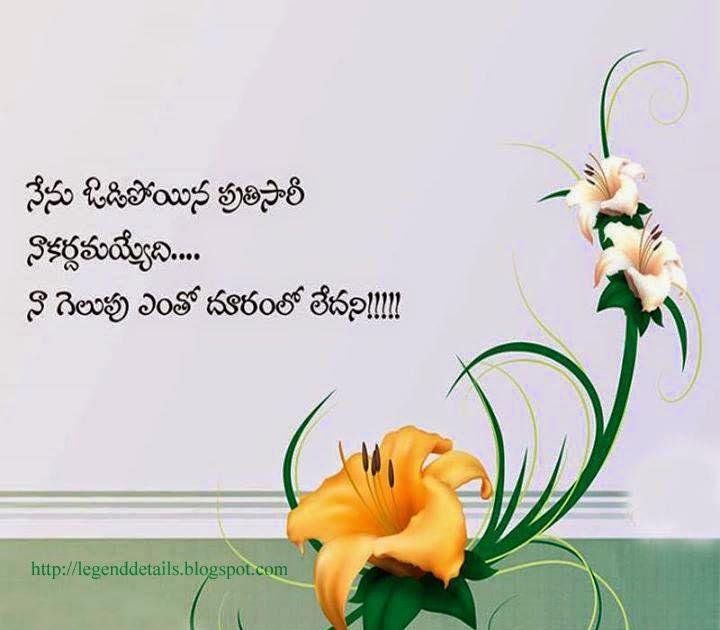 Best Success Quotes In Telugu