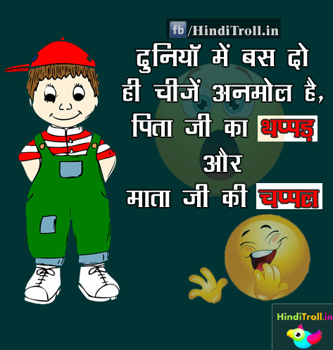 Indian KIds Funny Picture| Small Kids Troll Picture| Funny Hindi Wallpaper | Joke Hindi Picture