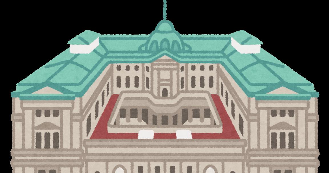 「日本銀行 フリーイラスト」の画像検索結果