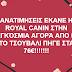 ΑΠΟ 54 ΣΤΑ 76 ΕΥΡΩ! Ανατιμήσεις έκανε η Royal Canin...