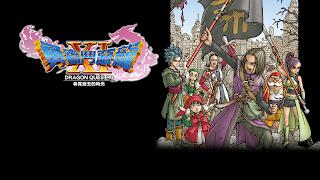 Dragon Quest XI Cover Wallpaper