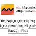 التجاري وفا بنك يعلن عن توظيفات هامة للشباب حاملي الدبلومات بجميع مدن المملكة Bac+2 et Plus