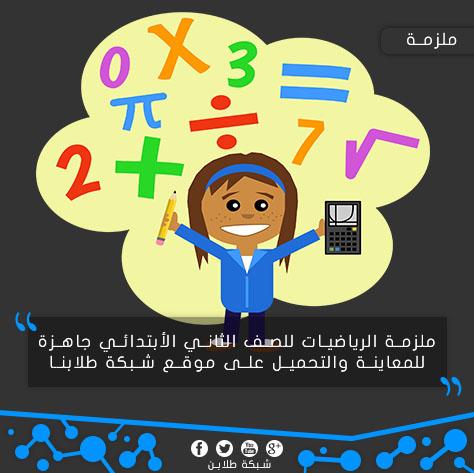 ملزمة الرياضيات للصف الثاني المتوسط للعام الدراسي 2018/2017 متوفرة للتحميل