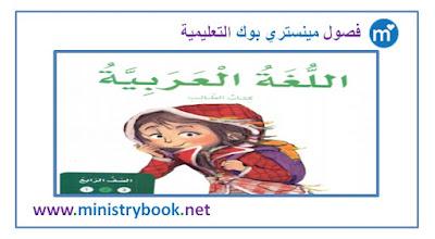 كتاب اللغة العربية للصف الرابع الجزء الثاني 2019-2020-2021