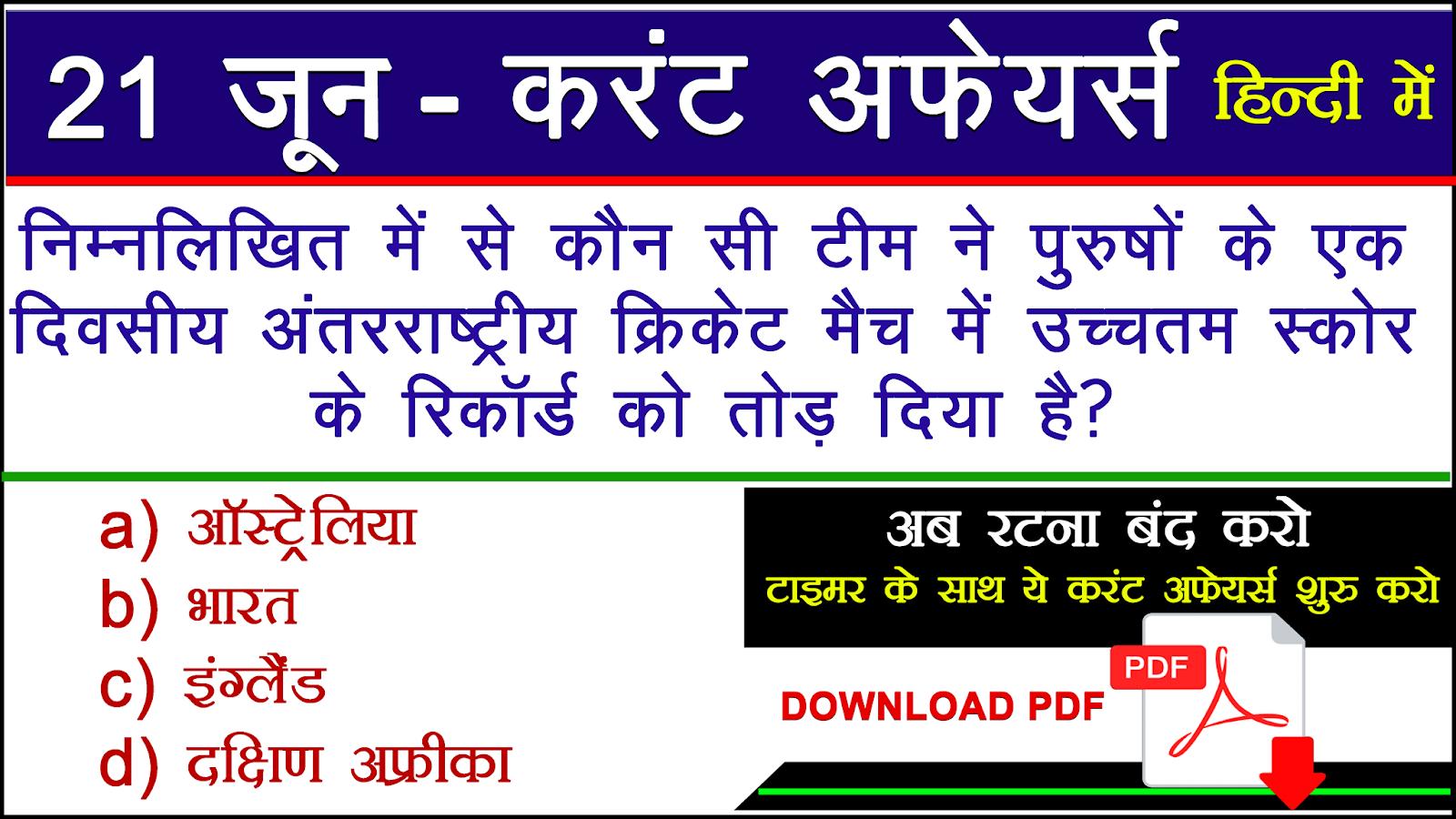 21st June Curent Affairs 2018 Quiz in Hindi