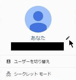 アバターボタンのアカウント画面1