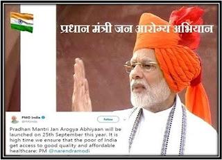 Aayuahman bharat Yojna  : jan aarogya yojna