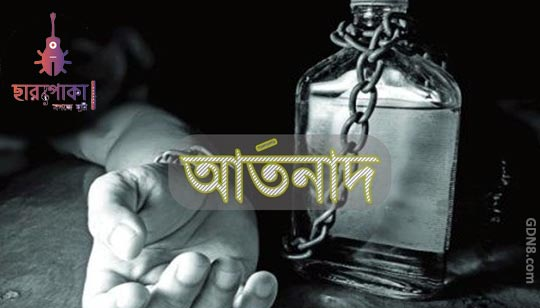 Artonad - Charpoka Bangla Band
