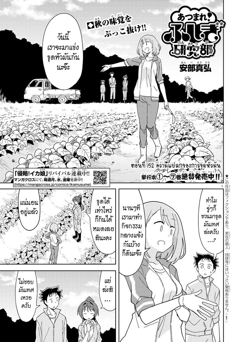 อ่านการ์ตูน Atsumare! Fushigi Kenkyubu ตอนที่ 152 หน้าที่ 1
