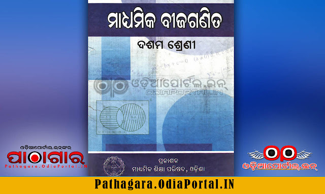 Algebra (ମାଧ୍ୟମିକ ବୀଜଗଣିତ) [MTA] - Class-X School Text Book - Download Free e-Book (HQ PDF), Read online or Download Algebra (ମାଧ୍ୟମିକ ବୀଜଗଣିତ) [MTA] (Mthematics) Text Book of Class -10 (Matric), published and prepared by Board of Secondary Education, Odisha.  This book also prescribed for all Secondary High Schools in Odisha by BSE (Board of Secondary Education).