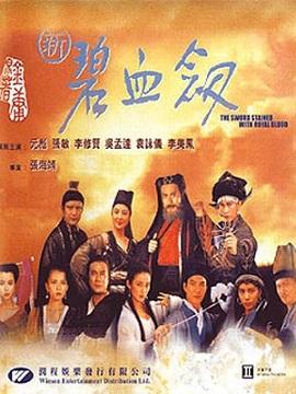Xem Phim Tân Bích Huyết Kiếm - The Sword Stained with Royal Blood