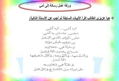 رسالة إلى أمي مادة اللغة العربية للصف السابع الفصل الثانى 2020-  التعليم فى الإمارات