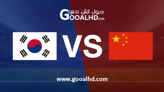 كوريا الجنوبية والصين بث مباشر