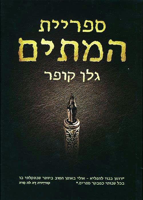 גלן קופר - ספריית המתים