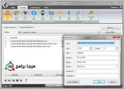 تنزيل برنامج VSDC Free Audio Converter أخر إصدار