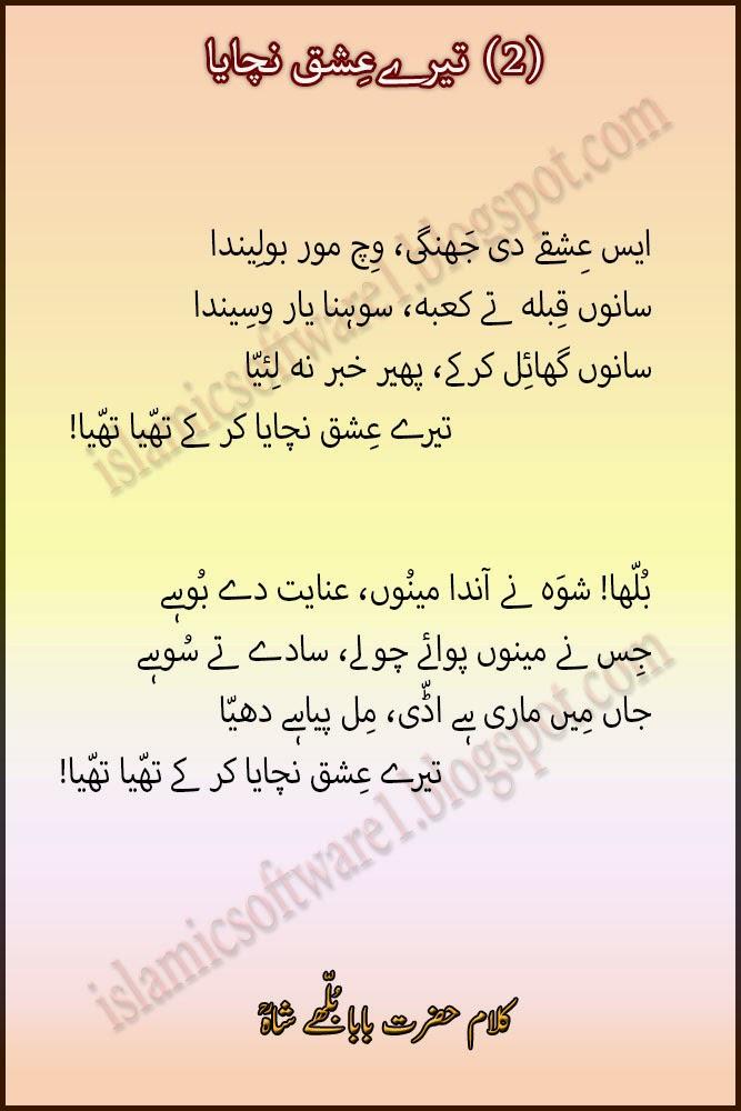 tery ishq nachaya by baba bulleh shah 4