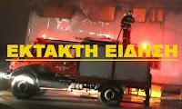 ΠΡΙΝ ΑΠΟ ΛΙΓΟ: Μεγάλη φωτιά σε εργοστάσιο στα Οινόφυτα! Πληροφορίες για τραυματίες