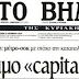 Ο Τσίπρας και οι «κατασκευές» του Λαμπρακιστάν…