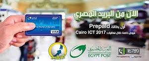 تفعيل حساب الباى بال المصرى 2018 عن طريق بطاقة easy pay  + مميزات البطاقة