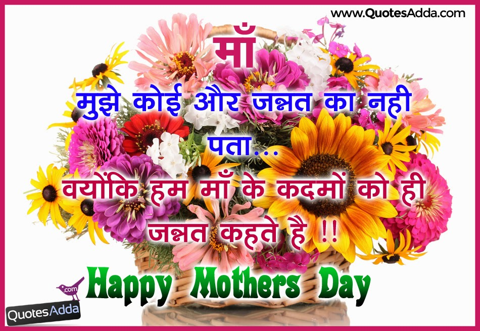 best-hindi-mothers-day-hindi-quotes-love