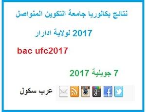 نتائج بكالوريا جامعة التكوين المتواصل 2018 ادرار bac ufc