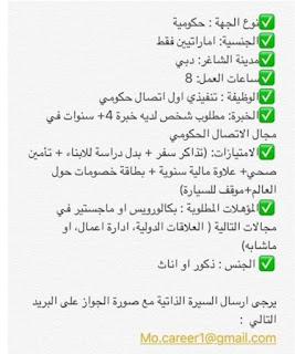 وظائف فى جهة حكومية فى امارة دبى براتب من 18 الى 31 الف درهم شهريا - وظائف متنوعة