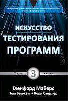книга Гленфорда Майерса и др «Искусство тестирования программного обеспечения»