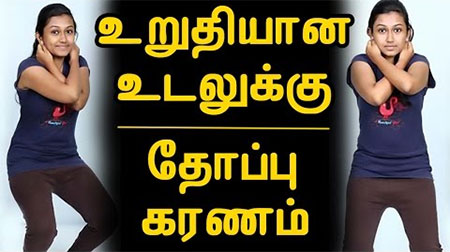 Super Brain Yoga | Thoppukaranam | Health Tips in Tamil