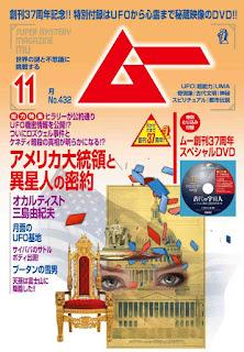 ムー 2016年11月号 [Mu 2016 11], manga, download, free