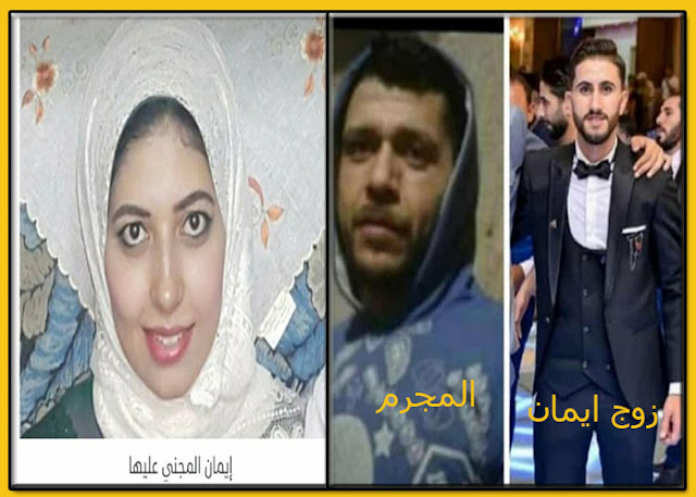 التفاصيل الكاملة قتل واغتصاب مصرية بخطة من زوجها العراقي