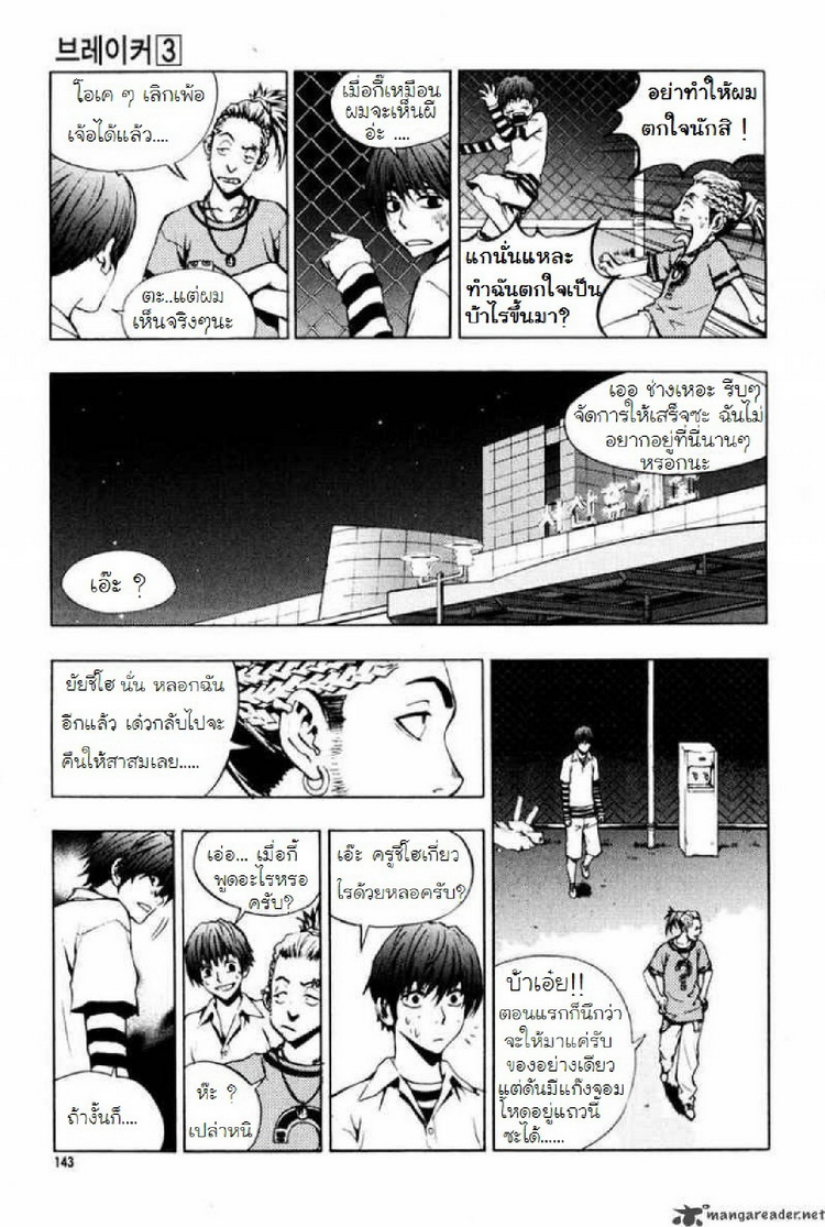 The Breaker - ครูซ่าขอท้าชนมาเฟีย เล่ม 3 TH แปลไทย