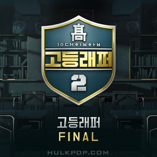 Various Artists – School Rapper 2 Final (ITUNES MATCH AAC M4A)