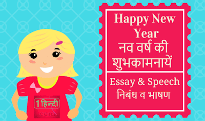 Happy New Year Essay 2019 - Happy New Year 2019 Quotes