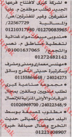 وظائف اهرام الجمعة 6-7-2018