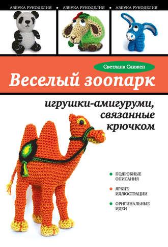 https://www.litres.ru/s-g-slizhen/veselyy-zoopark-igrushki-amigurumi-svyazannye-kruchkom-2/?Ifrom=301413480