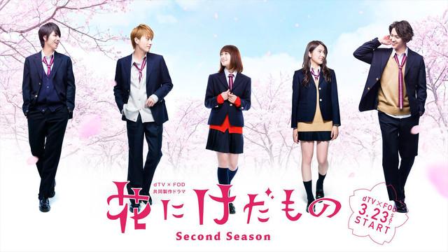 Hana ni Kedamono Season 2