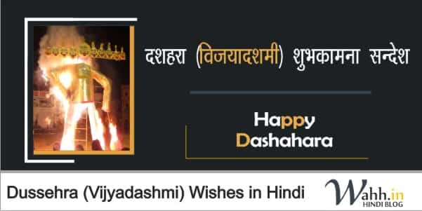 Dussehra-Vijyadashmi-Wishes-in-Hindi