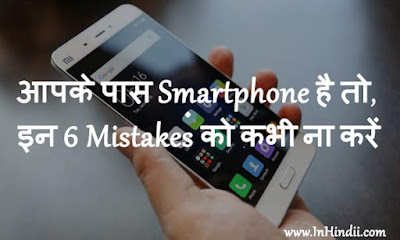 आपके पास Smartphone है तो, इन 6 गलतियों को कभी ना करें, How to safe your Android or smartphone with top and easy 6 ways