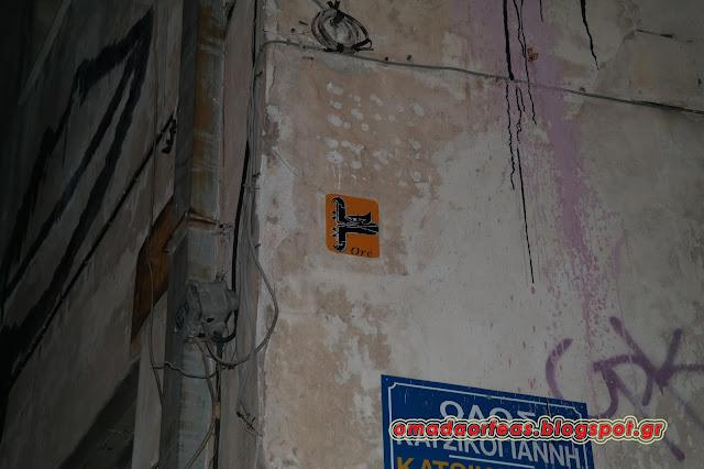 μυστικά σύμβολα Αθήνα