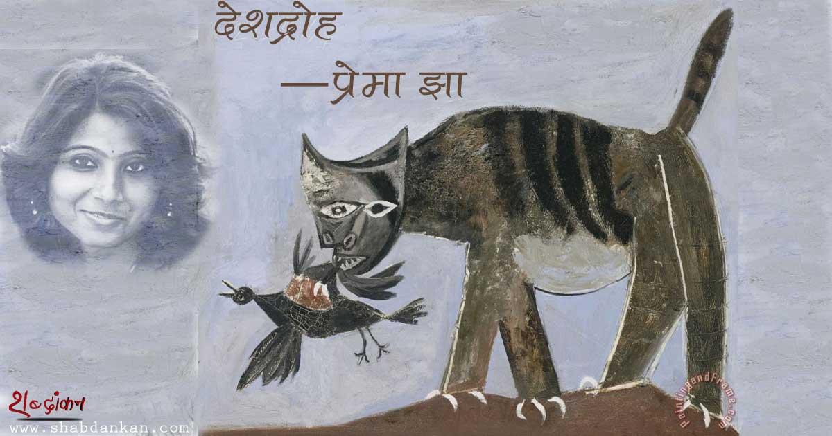 hindi poem on life, sedition, jnu
