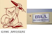 Η ΕΛΜΕ Αργολίδας ζητά την απόσυρση της υπουργικής απόφασης για τα ΕΠΑΛ